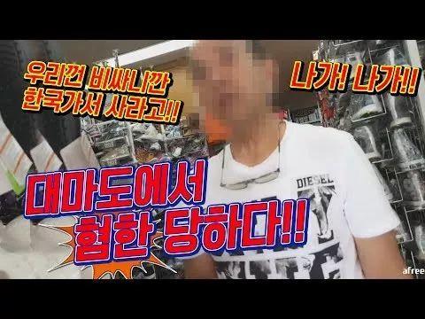 日本一鞋店拒绝韩国游客入内 店主:想买鞋去首尔釜山吧