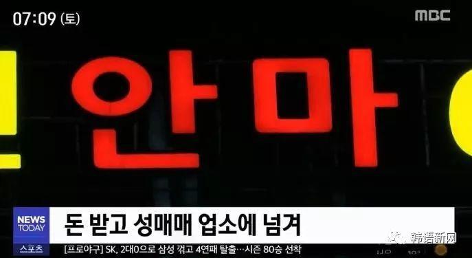 巴西多名女子想在韩国出道 却被骗卖淫
