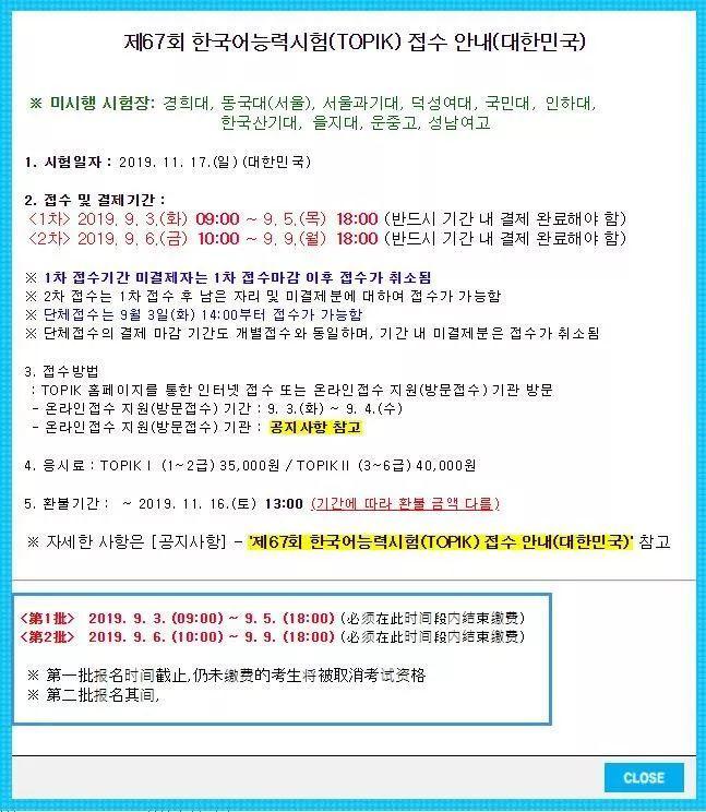 67届TOPIK韩国报名开始9.3-9.9