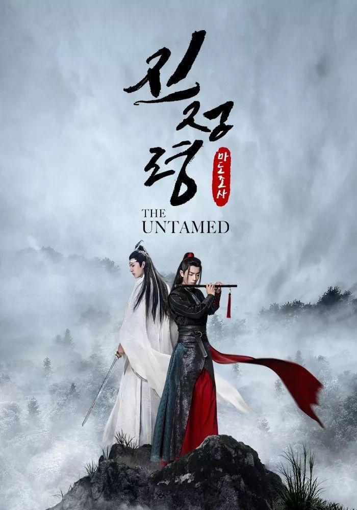 曝《陈情令》10月21日韩国开播 韩语宣传海报曝光