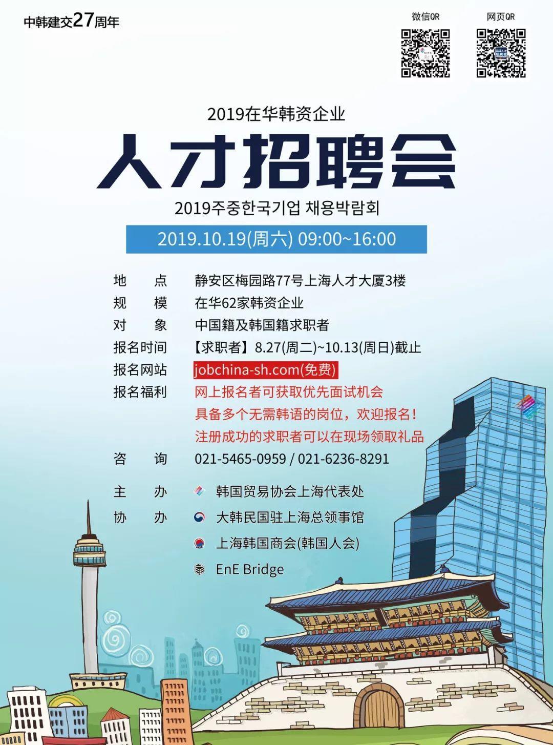 """上海:""""2019在华韩资企业招聘会""""通知"""