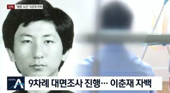 华城连环杀人案嫌疑人承认自己是凶手