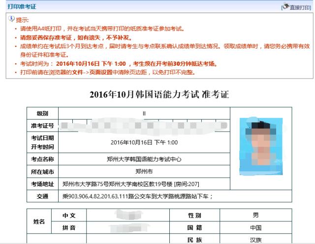 66届TOPIK准考证打印10.14-10.20
