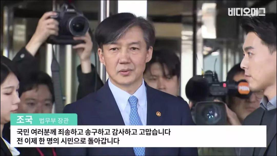就任仅35天,韩法务部长官曹国宣布辞职