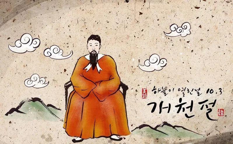 今天是韩国的开天节