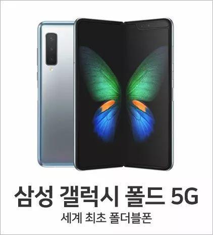 三星Galaxy Fold中国开售 2秒即售罄
