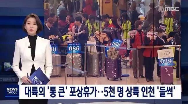 中国企业组织5000名员工赴韩旅游