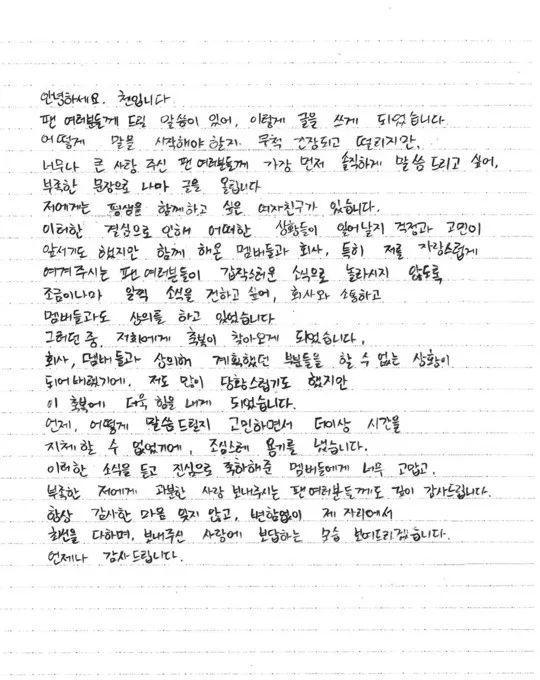 EXO成员CHEN宣布结婚 女方是圈外人